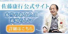 佐藤康行 公式サイト アセンション